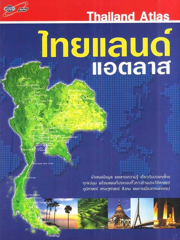 Aiemchareon et al 2010 Thailand Atlas - Thai Geography Class - Dr Steven Andrew Martin