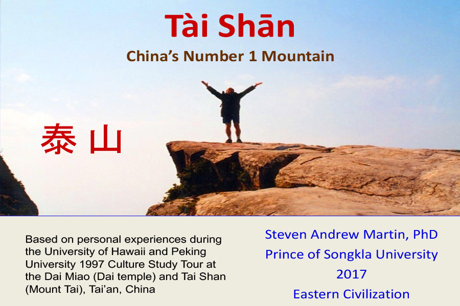 Tai Shan China - Steven Andrew Martin - Chinese Culture Presentation - Peking University Study Abroad - Steven Martin