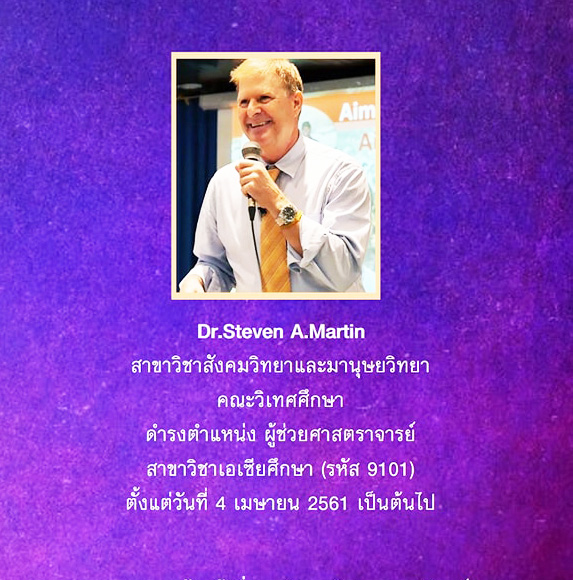 Dr Steven Andrew Martin | Promotion to Assistant Professor of Asian Studies | Anthropology and Sociology | Prince of Songkla University Thailand