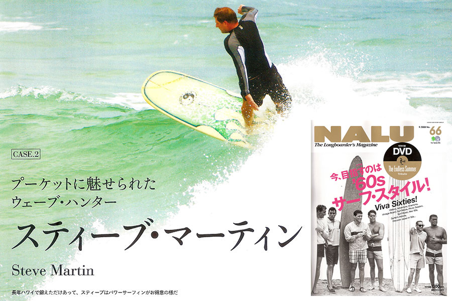 Japan's Nalu Magazine 2008 | Dr Steven Andrew Martin | Surf Tourism Research | Phuket Thailand
