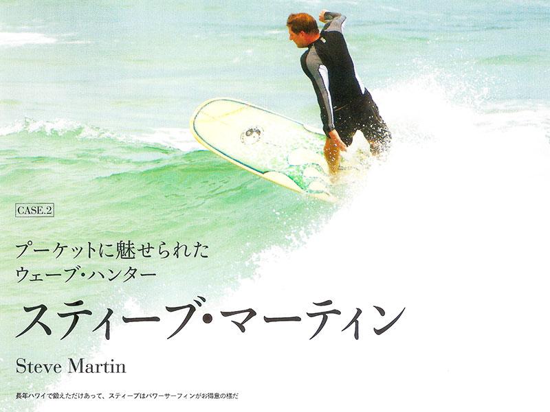 Dr Steven Andrew Martin - Surf Tourism Research Phuket - Japanese Nalu Surf Magazine