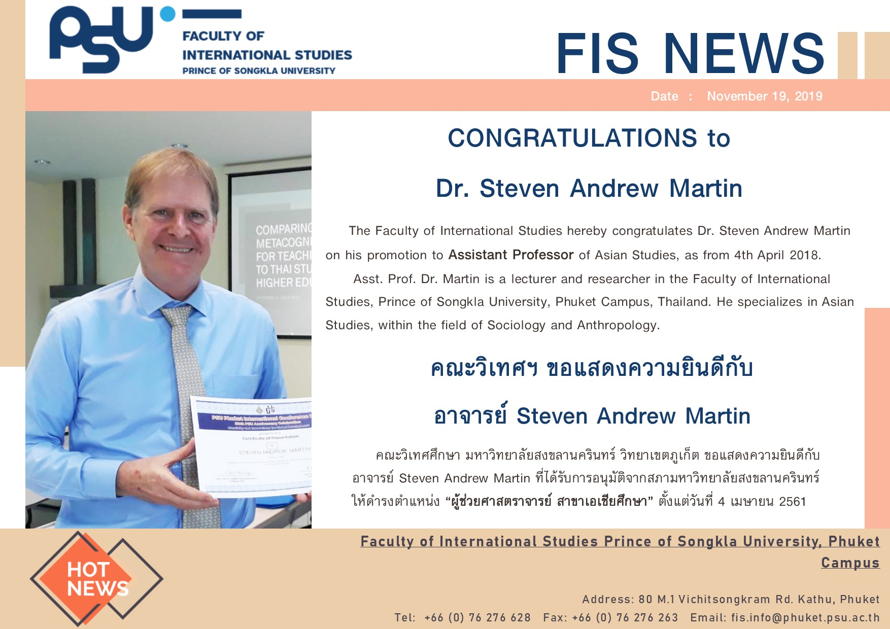 Prince of Songkla University News |  Faculty of International Studies | Congratulation Dr. Steven A Martin on promotion to Assistant Professor of Asian Studies